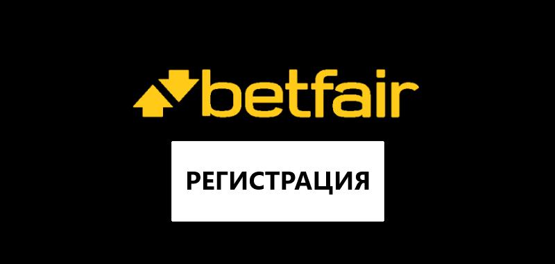 betfair регистрация